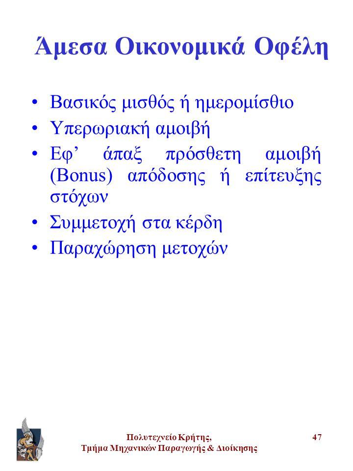 Πολυτεχνείο Κρήτης, Τμήμα Μηχανικών Παραγωγής & Διοίκησης 47 Άμεσα Οικονομικά Οφέλη •Βασικός μισθός ή ημερομίσθιο •Υπερωριακή αμοιβή •Εφ' άπαξ πρόσθετ