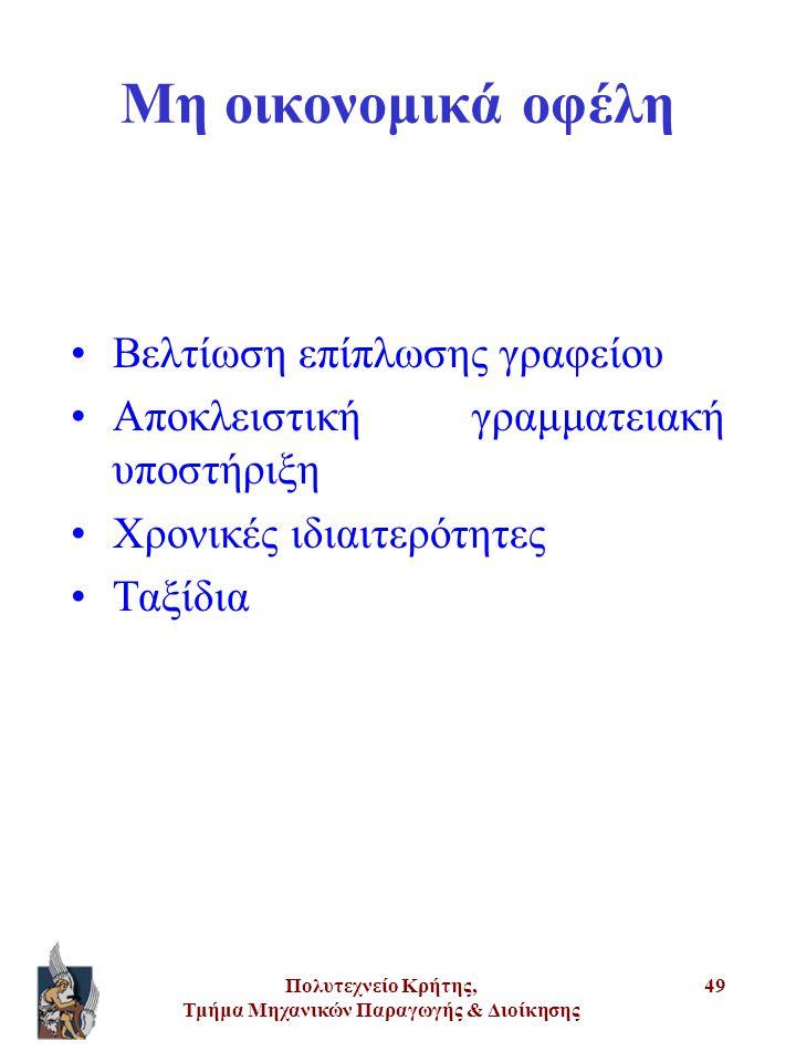 Πολυτεχνείο Κρήτης, Τμήμα Μηχανικών Παραγωγής & Διοίκησης 49 Μη οικονομικά οφέλη •Βελτίωση επίπλωσης γραφείου •Αποκλειστική γραμματειακή υποστήριξη •Χ