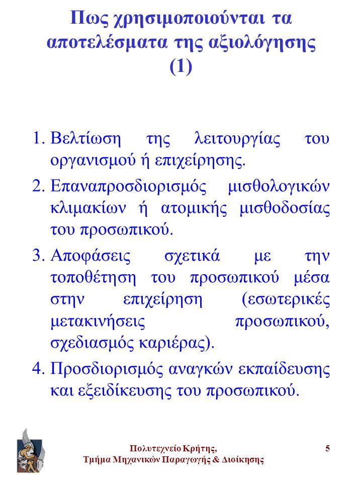 Πολυτεχνείο Κρήτης, Τμήμα Μηχανικών Παραγωγής & Διοίκησης 5 1.Βελτίωση της λειτουργίας του οργανισμού ή επιχείρησης. 2.Επαναπροσδιορισμός μισθολογικών