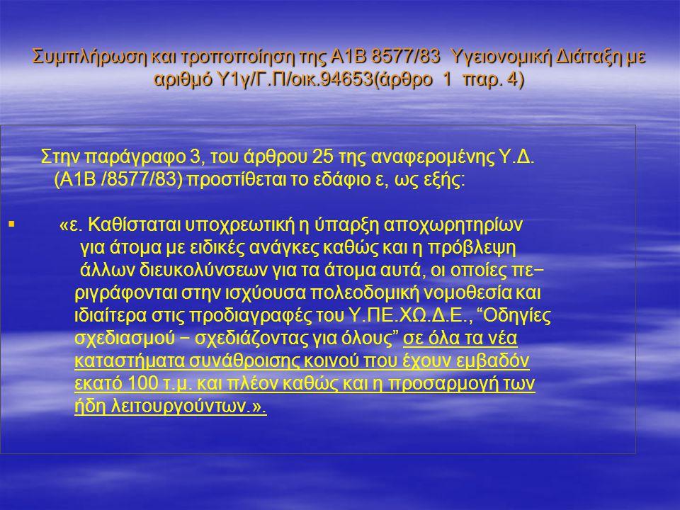 Συμπλήρωση και τροποποίηση της Α1Β 8577/83 Υγειονομική Διάταξη με αριθμό Υ1γ/Γ.Π/οικ.94653(άρθρο 1 παρ. 4) Στην παράγραφο 3, του άρθρου 25 της αναφερο