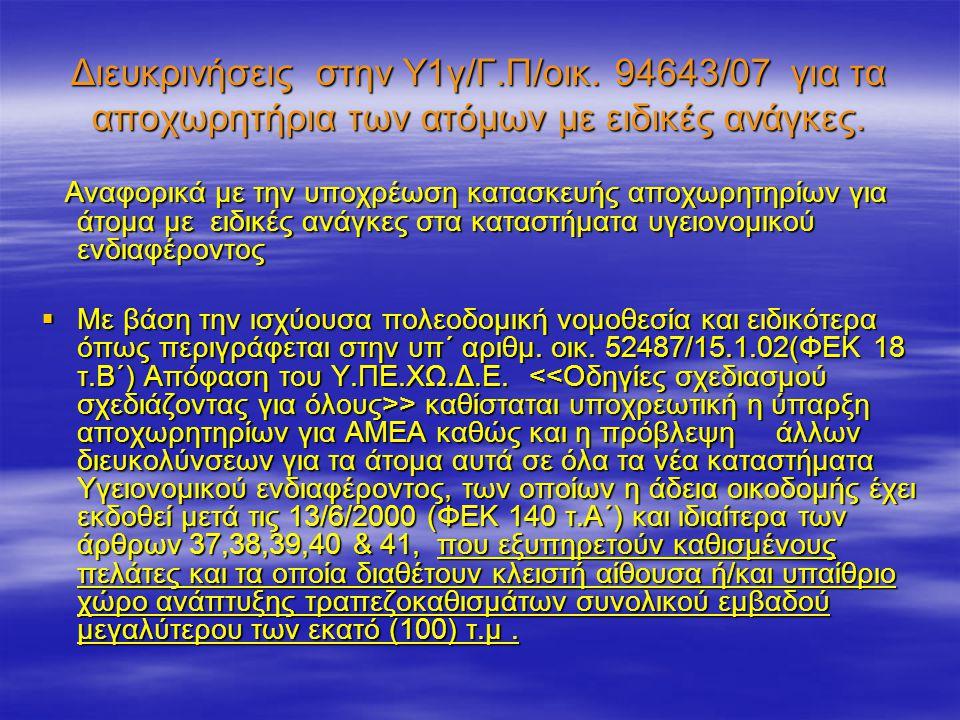 Διευκρινήσεις στην Υ1γ/Γ.Π/οικ. 94643/07 για τα αποχωρητήρια των ατόμων με ειδικές ανάγκες. Αναφορικά με την υποχρέωση κατασκευής αποχωρητηρίων για άτ