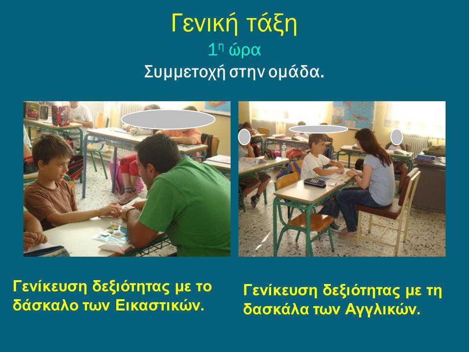 Γενική τάξη 1 η ώρα Συμμετοχή στην ομάδα. Γενίκευση δεξιότητας με τo δάσκαλο των Εικαστικών. Γενίκευση δεξιότητας με τη δασκάλα των Αγγλικών.