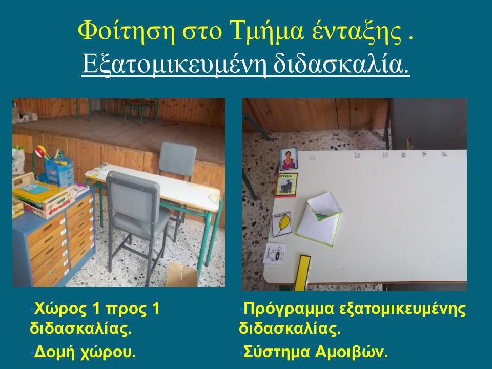 Φοίτηση στο Τμήμα ένταξης. Εξατομικευμένη διδασκαλία. • Χώρος 1 προς 1 διδασκαλίας. • Δομή χώρου. • Πρόγραμμα εξατομικευμένης διδασκαλίας. • Σύστημα Α