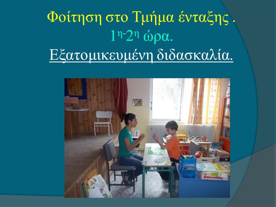 Φοίτηση στο Τμήμα ένταξης. 1 η- 2 η ώρα. Εξατομικευμένη διδασκαλία.