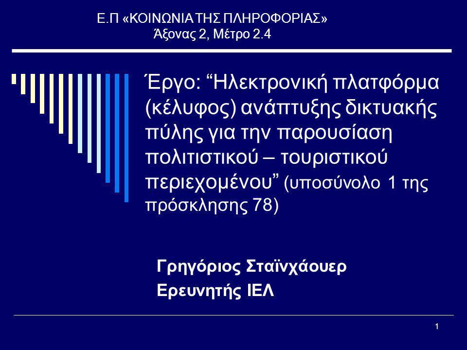 2 Στόχοι του έργου 1.Δημιουργία ηλεκτρονικής πλατφόρμας (κέλυφος) για την ανάπτυξη δικτυακών πυλών πολιτιστικής και τουριστικής προβολής των Περιφερειών.