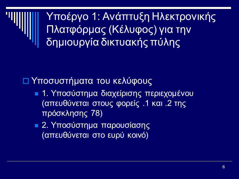 7 Λειτουργικές δυνατότητες του κελύφους  Παραμετροποίηση της εφαρμογής (επιλογή και δημιουργία προτύπων παρουσίασης, υποστήριξη νέων γλωσσών εκτός των Ελληνικών και Αγγλικών κ.ά)  Εισαγωγή και διαχείριση περιεχομένου από απομακρυσμένους χρήστες  Ταξινόμηση του περιεχομένου σε θεματικές κατηγοριές και υποκατηγορίες και γεωγραφικές περιοχές  Προσπέλαση του περιεχομένου μέσω α) συστήματος αναζήτησης β) θεματικών κατηγοριών γ) γεωγραφικών περιοχών δ) εικονικών χαρτών ε) εικονικών διαδρομών  Καθορισμός και διαχείριση στοιχείων χρηστών της δικτυακής πύλης