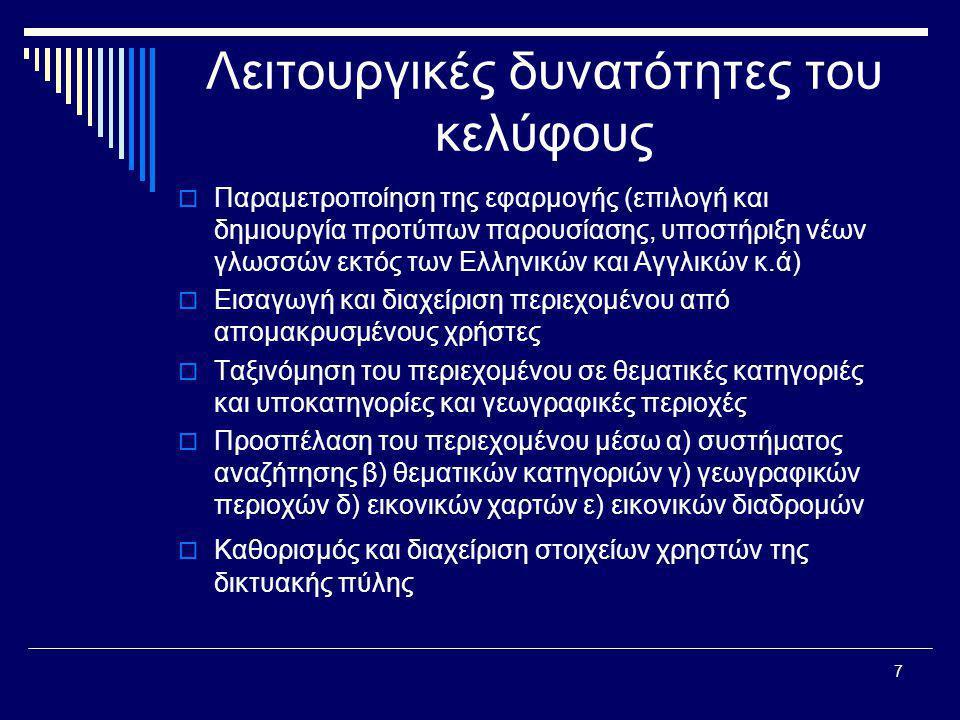 7 Λειτουργικές δυνατότητες του κελύφους  Παραμετροποίηση της εφαρμογής (επιλογή και δημιουργία προτύπων παρουσίασης, υποστήριξη νέων γλωσσών εκτός τω