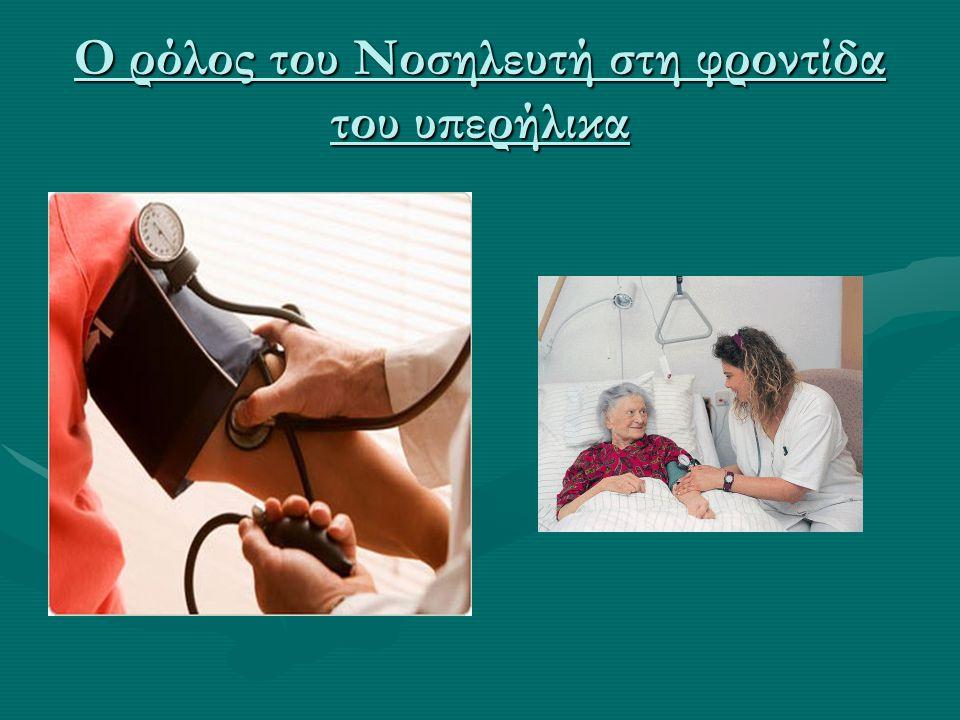 Ο ρόλος του Νοσηλευτή στη φροντίδα του υπερήλικα