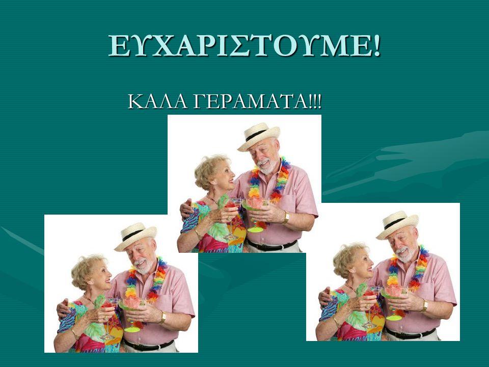 ΕΥΧΑΡΙΣΤΟΥΜΕ! ΚΑΛΑ ΓΕΡΑΜΑΤΑ!!! ΚΑΛΑ ΓΕΡΑΜΑΤΑ!!!
