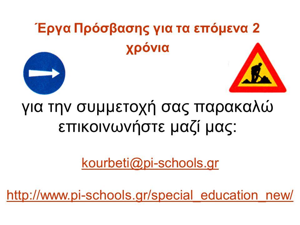Έργα Πρόσβασης για τα επόμενα 2 χρόνια για την συμμετοχή σας παρακαλώ επικοινωνήστε μαζί μας: kourbeti@pi-schools.gr http://www.pi-schools.gr/special_