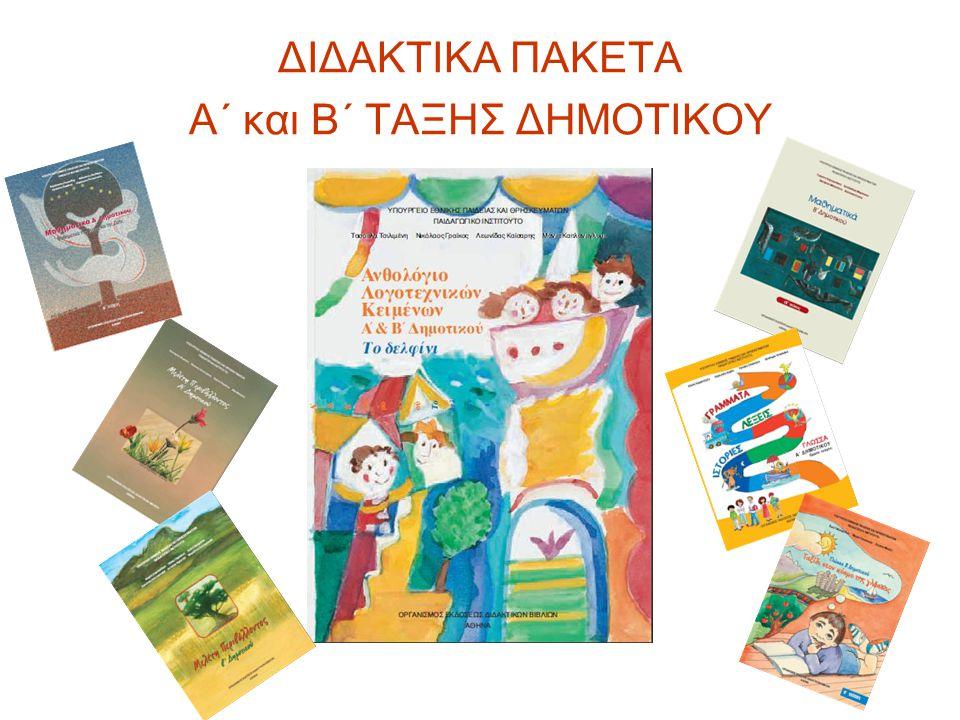 Ειδικό Εκπαιδευτικό Υλικό •Ελληνική Νοηματική Γλώσσα Α' και Β' Δημοτικού •εκπαιδευτικό υλικό γλωσσικής ετοιμότητας