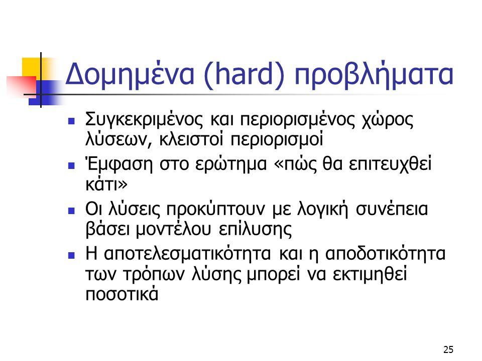25 Δομημένα (hard) προβλήματα  Συγκεκριμένος και περιορισμένος χώρος λύσεων, κλειστοί περιορισμοί  Έμφαση στο ερώτημα «πώς θα επιτευχθεί κάτι»  Οι