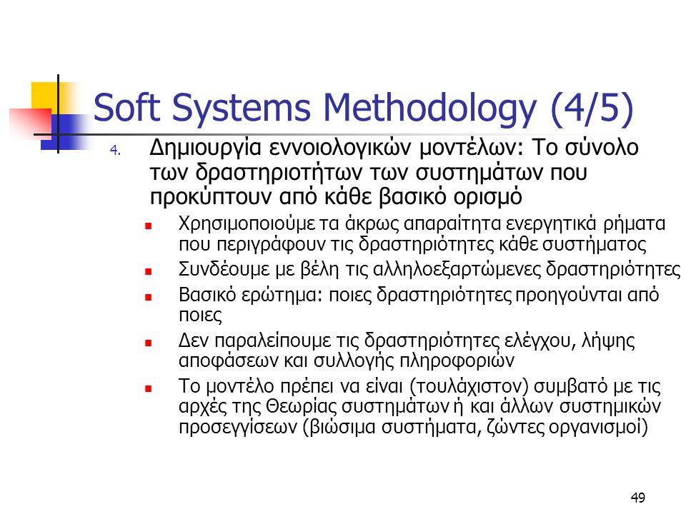 49 Soft Systems Methodology (4/5) 4. Δημιουργία εννοιολογικών μοντέλων: Το σύνολο των δραστηριοτήτων των συστημάτων που προκύπτουν από κάθε βασικό ορι
