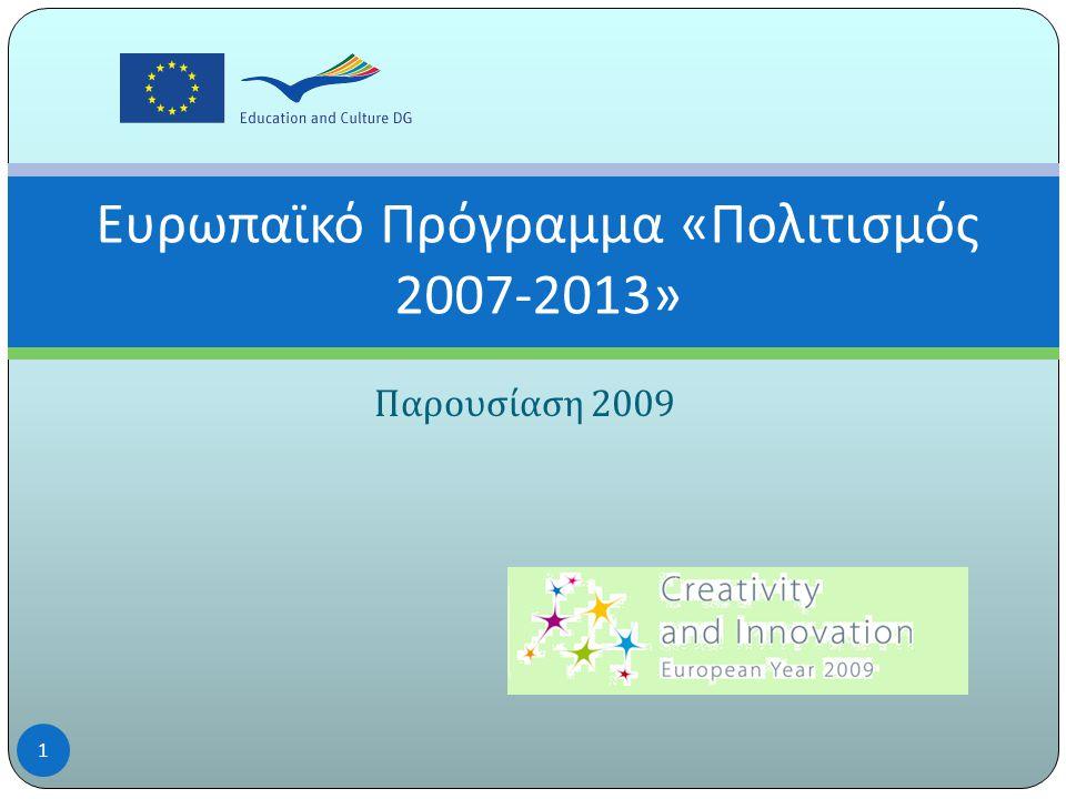 Παρουσίαση 2009 Ευρωπαϊκό Πρόγραμμα « Πολιτισμός 2007-2013» 1