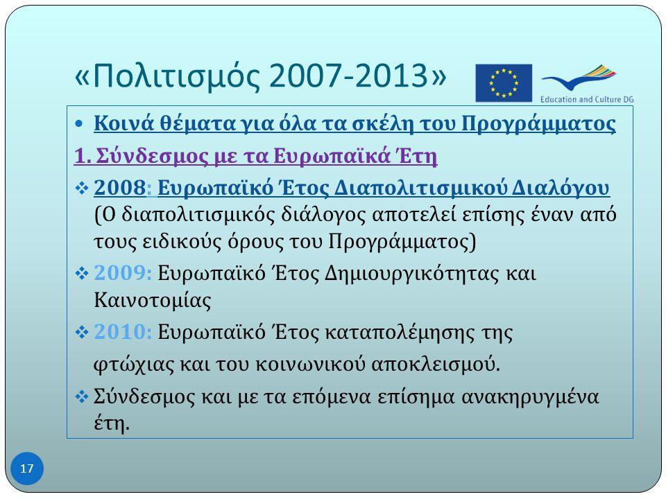 « Πολιτισμός 2007-2013»  Κοινά θέματα για όλα τα σκέλη του Προγράμματος 1.
