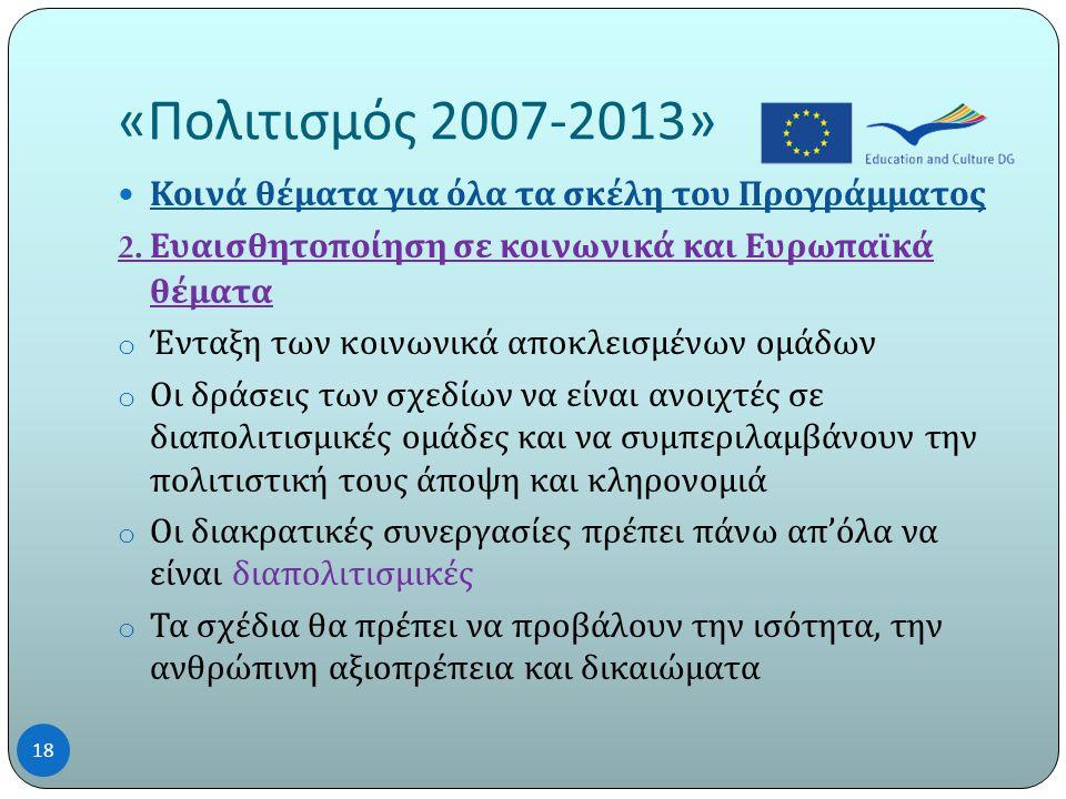 « Πολιτισμός 2007-2013» 18  Κοινά θέματα για όλα τα σκέλη του Προγράμματος 2.