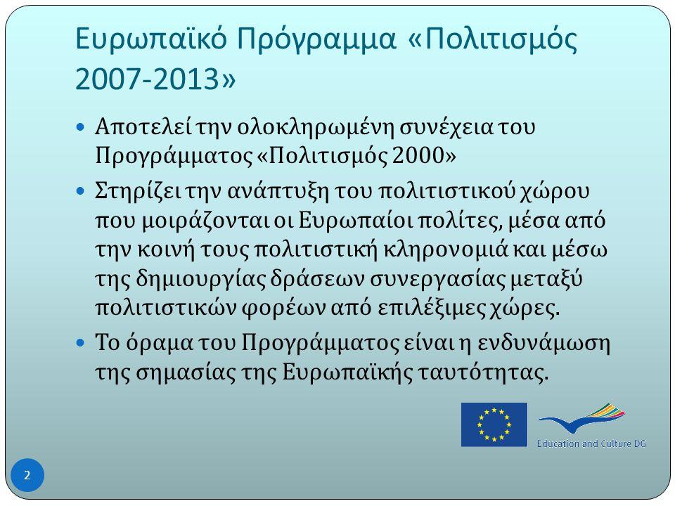  Αποτελεί την ολοκληρωμένη συνέχεια του Προγράμματος « Πολιτισμός 2000»  Στηρίζει την ανάπτυξη του πολιτιστικού χώρου που μοιράζονται οι Ευρωπαίοι πολίτες, μέσα από την κοινή τους πολιτιστική κληρονομιά και μέσω της δημιουργίας δράσεων συνεργασίας μεταξύ πολιτιστικών φορέων από επιλέξιμες χώρες.