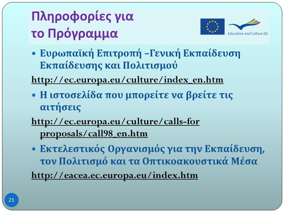 Πληροφορίες για το Πρόγραμμα 21  Ευρωπαϊκή Επιτροπή – Γενική Εκπαίδευση Εκπαίδευσης και Πολιτισμού http://ec.europa.eu/culture/index_en.htm  Η ιστοσελίδα που μπορείτε να βρείτε τις αιτήσεις http://ec.europa.eu/culture/calls-for proposals/call98_en.htm  Εκτελεστικός Οργανισμός για την Εκπαίδευση, τον Πολιτισμό και τα Οπτικοακουστικά Μέσα http://eacea.ec.europa.eu/index.htm