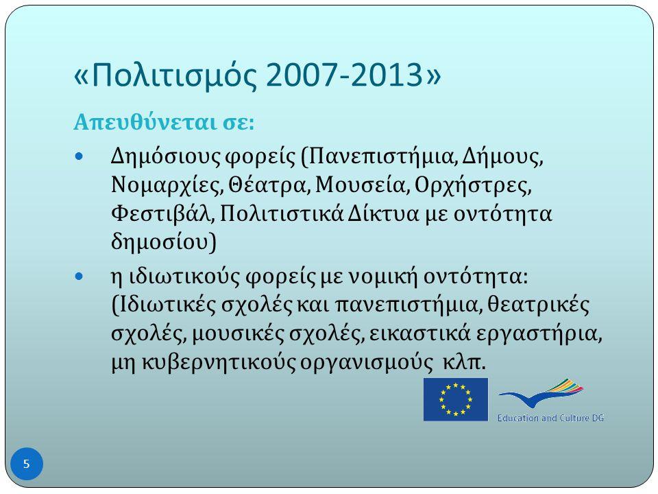 « Πολιτισμός 2007-2013» Απευθύνεται σε :  Δημόσιους φορείς ( Πανεπιστήμια, Δήμους, Νομαρχίες, Θέατρα, Μουσεία, Ορχήστρες, Φεστιβάλ, Πολιτιστικά Δίκτυα με οντότητα δημοσίου )  η ιδιωτικούς φορείς με νομική οντότητα : ( Ιδιωτικές σχολές και πανεπιστήμια, θεατρικές σχολές, μουσικές σχολές, εικαστικά εργαστήρια, μη κυβερνητικούς οργανισμούς κλπ.