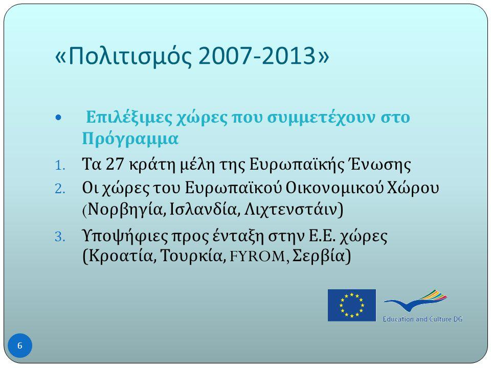 « Πολιτισμός 2007-2013»  Επιλέξιμες χώρες που συμμετέχουν στο Πρόγραμμα 1.