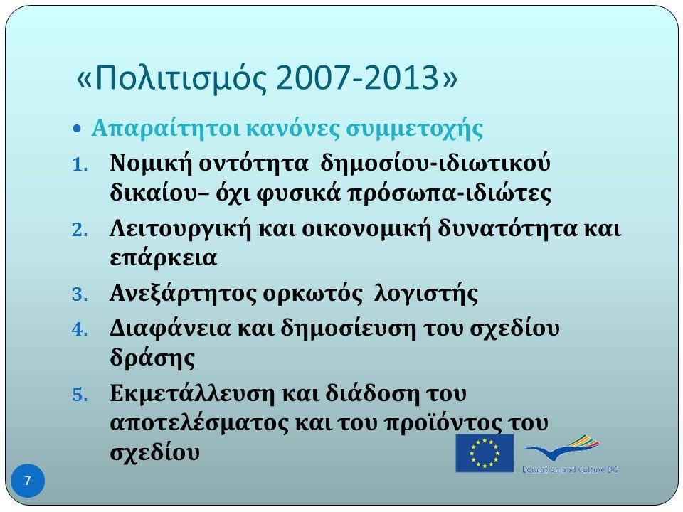 « Πολιτισμός 2007-2013»  Απαραίτητοι κανόνες συμμετοχής 1.