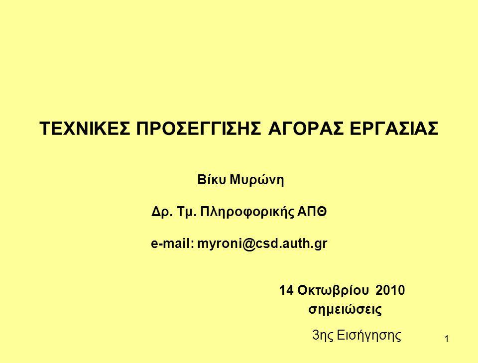 1 ΤΕΧΝΙΚΕΣ ΠΡΟΣΕΓΓΙΣΗΣ ΑΓΟΡΑΣ ΕΡΓΑΣΙΑΣ Βίκυ Μυρώνη Δρ. Τμ. Πληροφορικής ΑΠΘ e-mail: myroni@csd.auth.gr 14 Οκτωβρίου 2010 σημειώσεις 3ης Εισήγησης