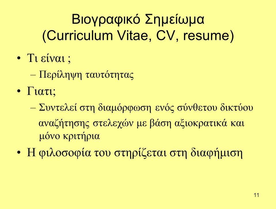 11 Βιογραφικό Σημείωμα (Curriculum Vitae, CV, resume) •Τι είναι ; –Περίληψη ταυτότητας •Γιατι; –Συντελεί στη διαμόρφωση ενός σύνθετου δικτύου αναζήτησ