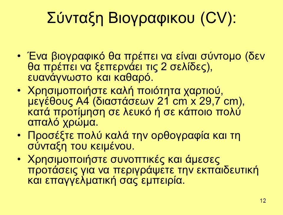 12 Σύνταξη Βιογραφικου (CV): •Ένα βιογραφικό θα πρέπει να είναι σύντομο (δεν θα πρέπει να ξεπερνάει τις 2 σελίδες), ευανάγνωστο και καθαρό. •Χρησιμοπο
