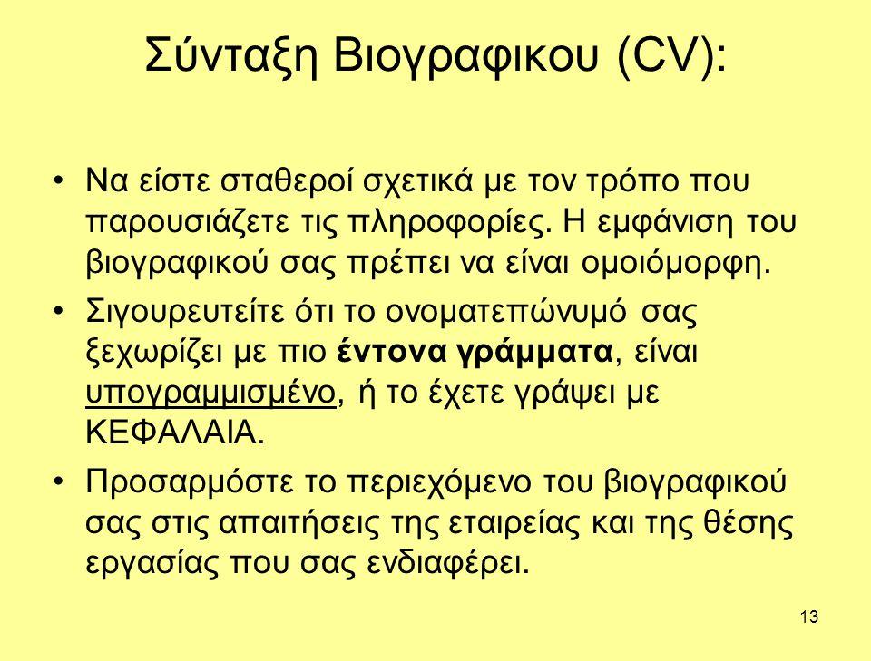 13 Σύνταξη Βιογραφικου (CV): •Να είστε σταθεροί σχετικά με τον τρόπο που παρουσιάζετε τις πληροφορίες. Η εμφάνιση του βιογραφικού σας πρέπει να είναι