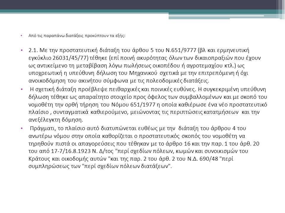 • Από τις παραπάνω διατάξεις προκύπτουν τα εξής: • 2.1. Mε την προστατευτική διάταξη του άρθου 5 του Ν.651/9777 (βλ και ερμηνευτική εγκύκλιο 26031/45/