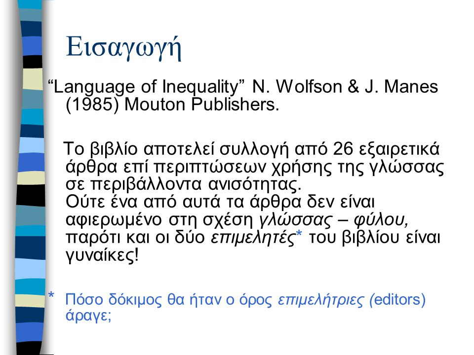 Εισαγωγή Language of Inequality N.Wolfson & J. Manes (1985) Mouton Publishers.