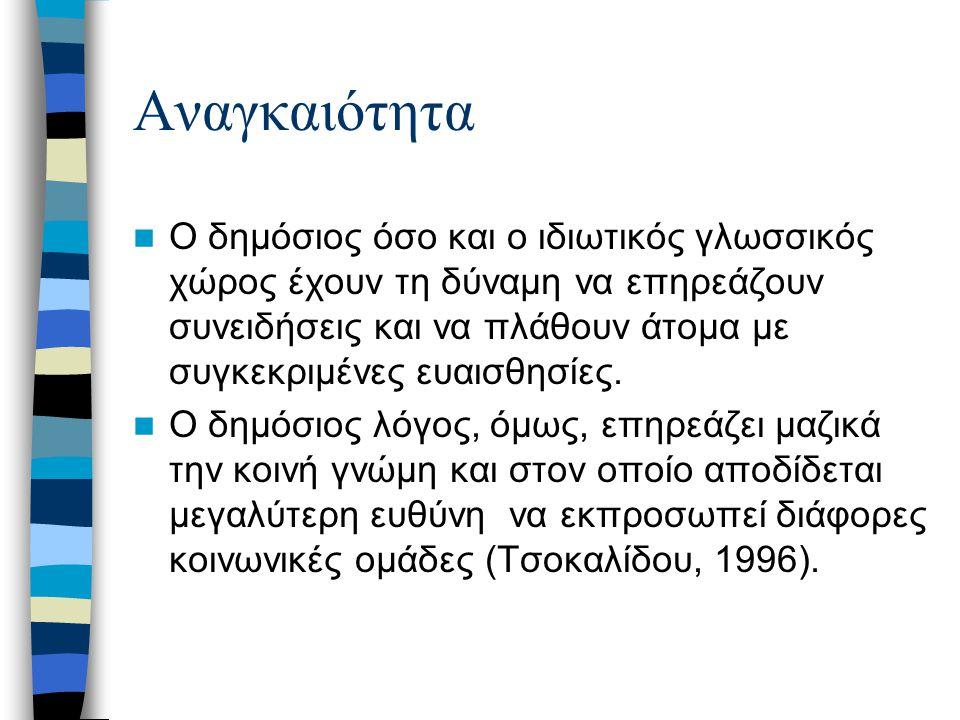 Σημασιολογικά στερεότυπα  Σε λεξικά της ελληνικής γλώσσας οι λέξεις γυναίκα και άντρας συνδυάζονται με άλλες που αποτελούν ένα σημασιολογικό πεδίο, το οποίο είναι αρνητικό για τον όρο γυναίκα και θετικό για τον όρο άντρας (Τσολακίδου, 1996: 27).