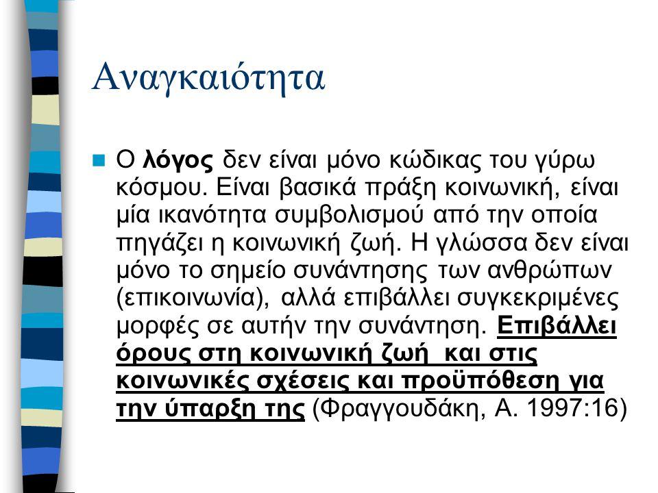 Σημασιολογικά στερεότυπα  Από το λεξικό συνωνύμων (Δαγκίτσης, 1986)  Γυναίκα: η γυναίκα του δρόμου, του πεζοδρομίου, η τιποτένια, η γυναικάρα, η αλόγα, η αντρογυναίκα, η αρκούδα, η βουβάλα, κλπ.