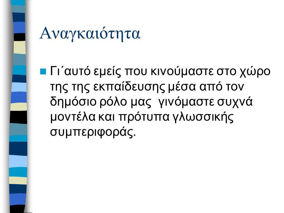 Σημασιολογικά στερεότυπα  Από το λεξικό της ελληνικής Γλώσσας του Εμμανουήλ Κριαρά (1995).