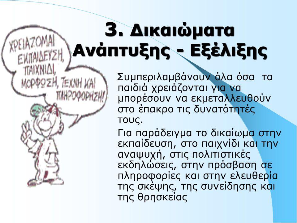 3. Δικαιώματα Ανάπτυξης - Εξέλιξης Συμπεριλαμβάνουν όλα όσα τα παιδιά χρειάζονται για να μπορέσουν να εκμεταλλευθούν στο έπακρο τις δυνατότητές τους.