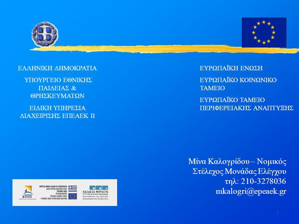 1 Μίνα Καλογρίδου – Νομικός Στέλεχος Μονάδας Ελέγχου τηλ: 210-3278036 mkalogri@epeaek.gr ΕΛΛΗΝΙΚΗ ΔΗΜΟΚΡΑΤΙΑ ΥΠΟΥΡΓΕΙΟ ΕΘΝΙΚΗΣ ΠΑΙΔΕΙΑΣ & ΘΡΗΣΚΕΥΜΑΤΩΝ