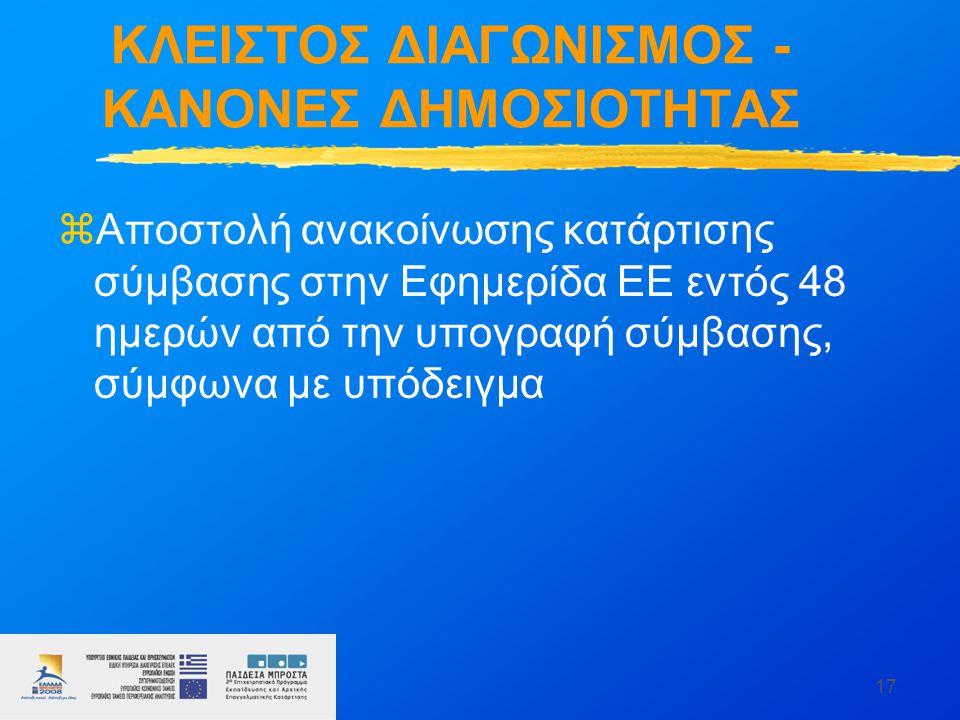 17 ΚΛΕΙΣΤΟΣ ΔΙΑΓΩΝΙΣΜΟΣ - ΚΑΝΟΝΕΣ ΔΗΜΟΣΙΟΤΗΤΑΣ zΑποστολή ανακοίνωσης κατάρτισης σύμβασης στην Εφημερίδα ΕΕ εντός 48 ημερών από την υπογραφή σύμβασης,