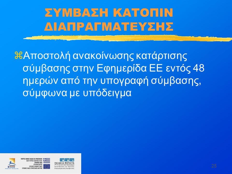 25 ΣΥΜΒΑΣΗ ΚΑΤΟΠΙΝ ΔΙΑΠΡΑΓΜΑΤΕΥΣΗΣ zΑποστολή ανακοίνωσης κατάρτισης σύμβασης στην Εφημερίδα ΕΕ εντός 48 ημερών από την υπογραφή σύμβασης, σύμφωνα με υ