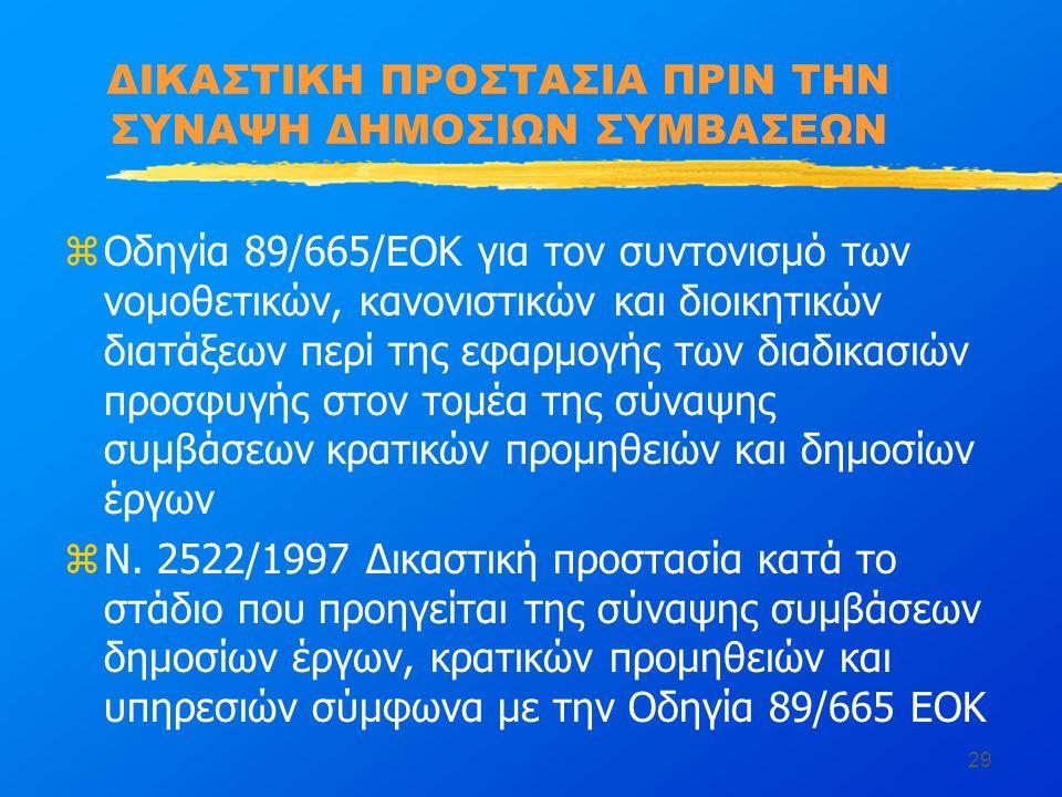 29 ΔΙΚΑΣΤΙΚΗ ΠΡΟΣΤΑΣΙΑ ΠΡΙΝ ΤΗΝ ΣΥΝΑΨΗ ΔΗΜΟΣΙΩΝ ΣΥΜΒΑΣΕΩΝ zΟδηγία 89/665/ΕΟΚ για τον συντονισμό των νομοθετικών, κανονιστικών και διοικητικών διατάξεω