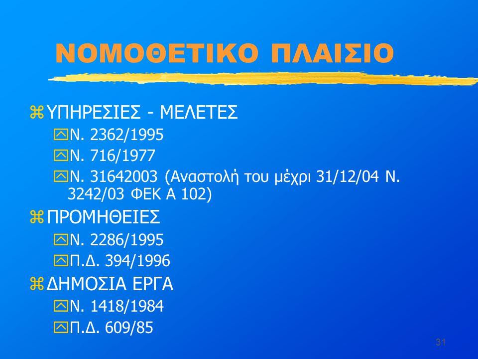 31 ΝΟΜΟΘΕΤΙΚΟ ΠΛΑΙΣΙΟ zΥΠΗΡΕΣΙΕΣ - ΜΕΛΕΤΕΣ yΝ.2362/1995 yΝ.