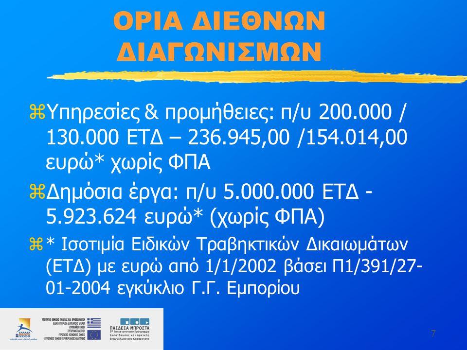 7 ΟΡΙΑ ΔΙΕΘΝΩΝ ΔΙΑΓΩΝΙΣΜΩΝ zΥπηρεσίες & προμήθειες: π/υ 200.000 / 130.000 ΕΤΔ – 236.945,00 /154.014,00 ευρώ* χωρίς ΦΠΑ zΔημόσια έργα: π/υ 5.000.000 ΕΤΔ - 5.923.624 ευρώ* (χωρίς ΦΠΑ) z* Ισοτιμία Ειδικών Τραβηκτικών Δικαιωμάτων (ΕΤΔ) με ευρώ από 1/1/2002 βάσει Π1/391/27- 01-2004 εγκύκλιο Γ.Γ.
