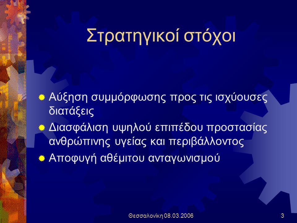 Θεσσαλονίκη 08.03.20063 Στρατηγικοί στόχοι  Αύξηση συμμόρφωσης προς τις ισχύουσες διατάξεις  Διασφάλιση υψηλού επιπέδου προστασίας ανθρώπινης υγείας και περιβάλλοντος  Αποφυγή αθέμιτου ανταγωνισμού