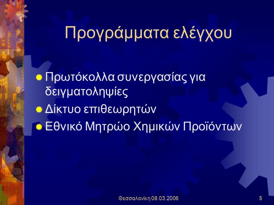 Θεσσαλονίκη 08.03.20065 Προγράμματα ελέγχου  Πρωτόκολλα συνεργασίας για δειγματοληψίες  Δίκτυο επιθεωρητών  Εθνικό Μητρώο Χημικών Προϊόντων