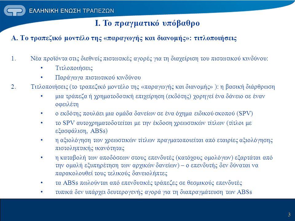 4 Α.Το τραπεζικό μοντέλο της «παραγωγής και διανομής»: τιτλοποιήσεις (συν.) 3.