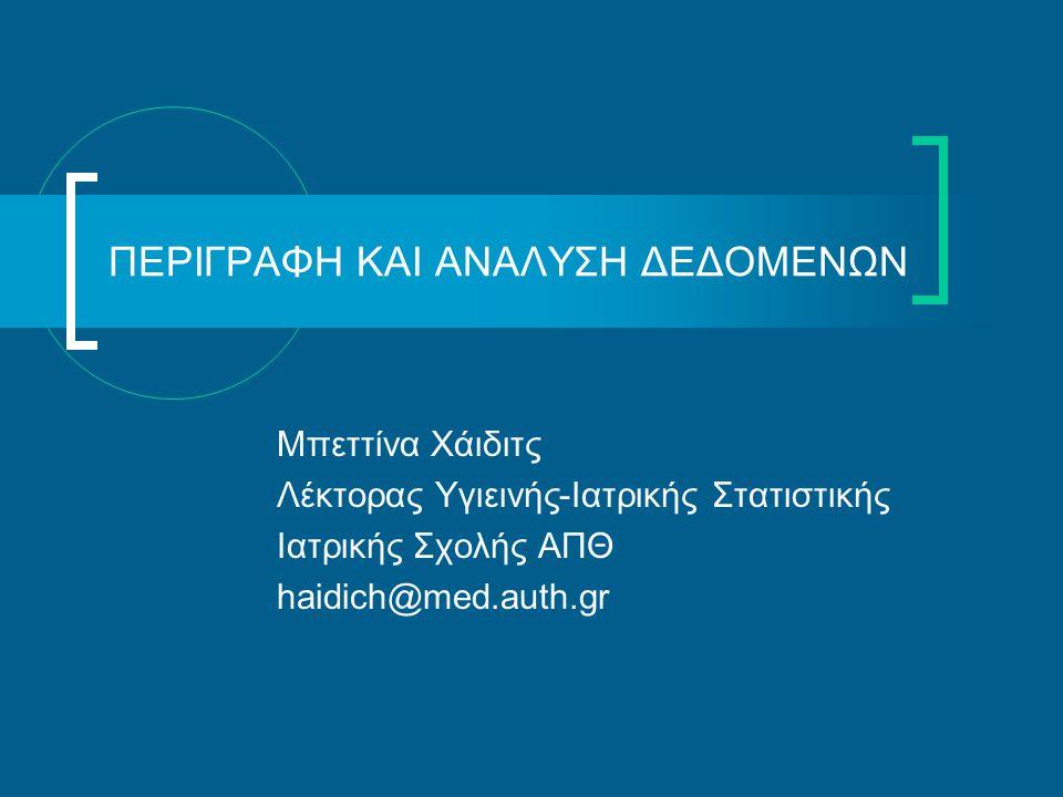 ΠΕΡΙΓΡΑΦΗ ΚΑΙ ΑΝΑΛΥΣΗ ΔΕΔΟΜΕΝΩΝ Μπεττίνα Χάιδιτς Λέκτορας Υγιεινής-Ιατρικής Στατιστικής Ιατρικής Σχολής ΑΠΘ haidich@med.auth.gr