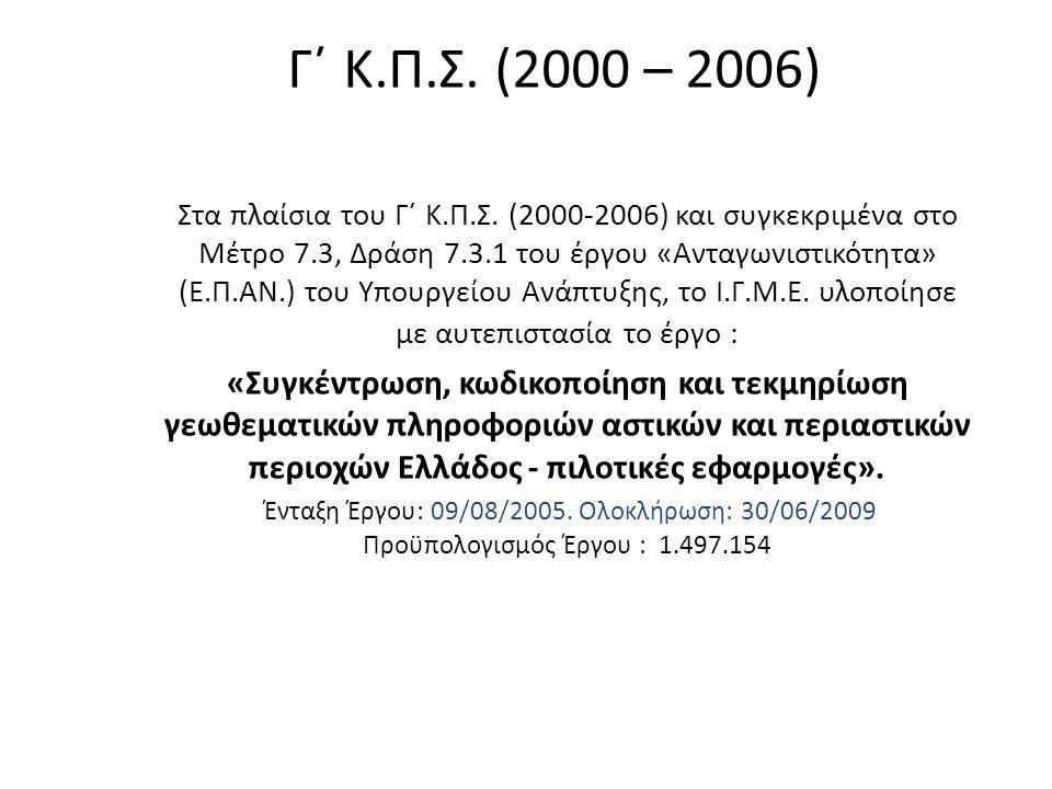 Γ΄ Κ.Π.Σ. (2000 – 2006) Στα πλαίσια του Γ΄ Κ.Π.Σ. (2000-2006) και συγκεκριμένα στο Μέτρο 7.3, Δράση 7.3.1 του έργου «Ανταγωνιστικότητα» (Ε.Π.ΑΝ.) του