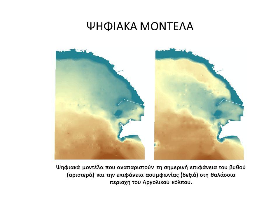 ΨΗΦΙΑΚΑ ΜΟΝΤΕΛΑ Ψηφιακά μοντέλα που αναπαριστούν τη σημερινή επιφάνεια του βυθού (αριστερά) και την επιφάνεια ασυμφωνίας (δεξιά) στη θαλάσσια περιοχή