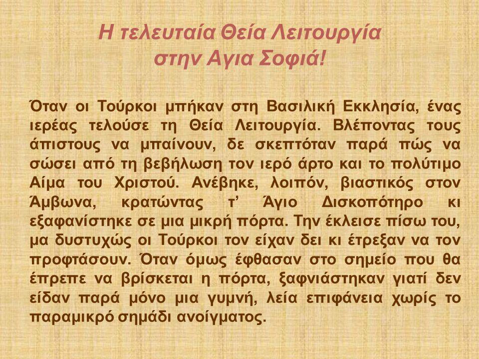 Η τελευταία Θεία Λειτουργία στην Αγια Σοφιά! Όταν οι Τούρκοι μπήκαν στη Βασιλική Εκκλησία, ένας ιερέας τελούσε τη Θεία Λειτουργία. Βλέποντας τους άπισ