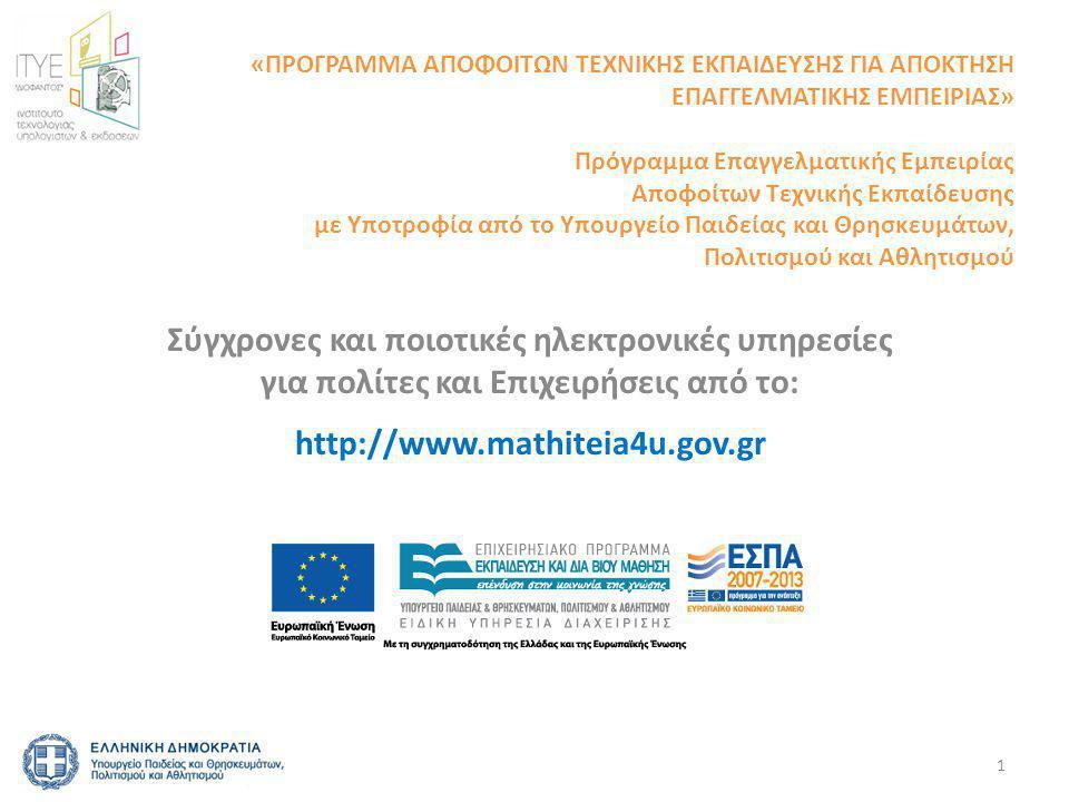 Παρουσίαση του έργου 2 •Μέσω της ηλεκτρονικής πύλης www.mathiteia4u.gov.gr δίνεται πρόσβαση στο «Πρόγραμμα Αποφοίτων Τεχνικής Εκπαίδευσης για Απόκτηση Επαγγελματικής Εμπειρίας», ένα Πρόγραμμα για απόκτηση επαγγελματικής εμπειρίας με υποτροφία από το Υπουργείο Παιδείας και Θρησκευμάτων, Πολιτισμού και Αθλητισμού (Υ.ΠΑΙ.Θ.Π.Α.).www.mathiteia4u.gov.gr •Οι άμεσοι χρήστες της πλατφόρμας του www.mathiteia4u.gov.gr είναι οι απόφοιτοι των ΕΠΑΛ-ΕΠΑΣ και των αντίστοιχων δομών της Ειδικής Αγωγής του Υ.ΠΑΙ.Θ.Π.Α.