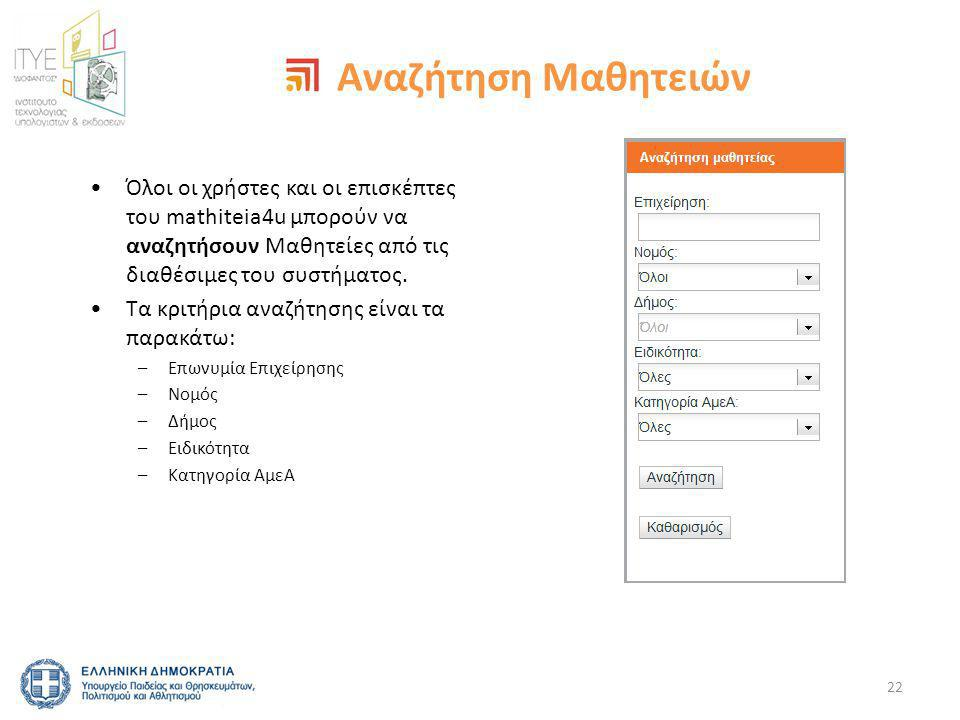 Αναζήτηση Μαθητειών •Όλοι οι χρήστες και οι επισκέπτες του mathiteia4u μπορούν να αναζητήσουν Μαθητείες από τις διαθέσιμες του συστήματος.